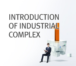 Introduction of industrial complex